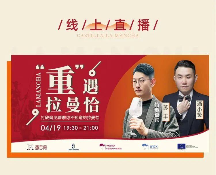 Castilla-La Mancha se promociona en la plataforma de vinos más importante de China